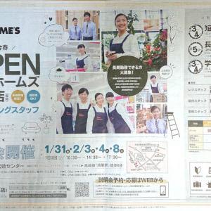 【鴻巣】「Home's 島忠ホームズ吹上店」アピタ吹上店跡地に今春オープン予定!!