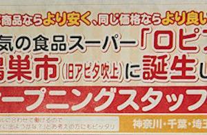 【鴻巣】アピタ吹上店跡地に「ロピア吹上店」が!ロープライスユートピア出現!!
