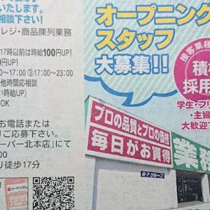 【鴻巣】話題のスーパー「業務スーパー」が鴻巣加美~国道17号線沿いに5月上旬開店予定