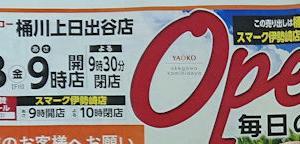【桶川】ヤオコー桶川上日出谷店 2020年7月3日にオープン済み!!