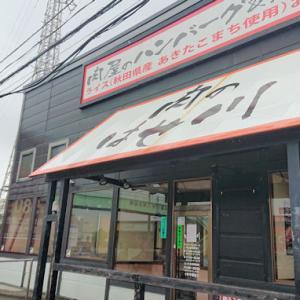 【上尾】肉のはせ川 上尾店~2020年6月28日 閉店
