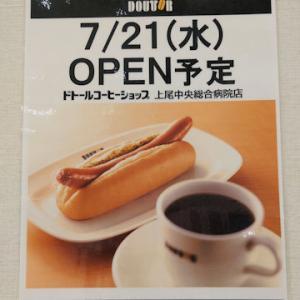 【上尾】上尾中央総合病院 新カフェ「ドトールコーヒー上尾中央総合病院店」2021年7月21日オープン(予定)