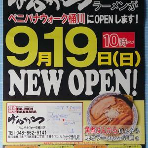 【桶川】ベニバナウォークフードコートに新店!「ばんからラーメン」2021/9/19(日)オープン