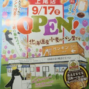 【上尾】一凛珈琲隣に「ペンギンBakery北海道」上尾店 2021年9月17日オープン