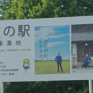 【桶川】「道の駅おけがわ」がいよいよ見えてくる!?
