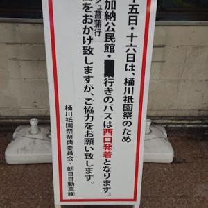 【桶川】7月15日・16日 桶川駅東口発着路線バスは西口発着に(一部路線除く)