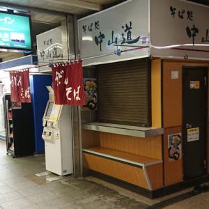 【桶川】JR高崎線桶川駅「そば処中山道」が閉店しました