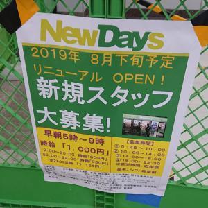 【桶川】JR高崎線桶川駅 駅のコンビニ「NEWDAYS」が8月下旬に帰ってくる!?