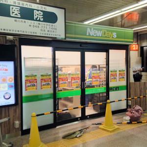 【桶川】JR高崎線桶川駅 駅のコンビニ「NEWDAYS」9月1日リニューアルOPEN!