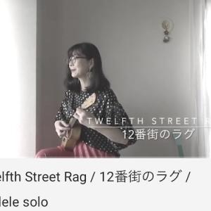 12番街のラグ 12th Street Rag ウクレレソロ動画