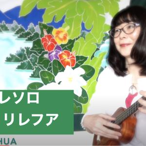【プア リリレフア】ウクレレ・オンラインワークショップ開催します!