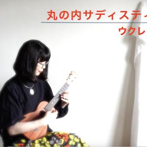 ウクレレ動画&楽譜「丸の内サディスティック」椎名林檎