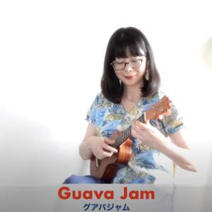 ウクレレソロ動画「Guava Jam」グアバジャム〜ハワイアンソング