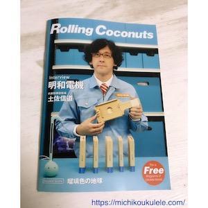最新号「ローリングココナッツ」が発行されました