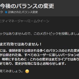 バージョン5.3でのバランスの変更予定のアナウンスがフォーラムでありました。