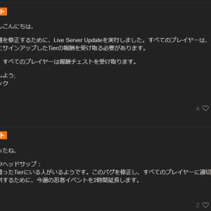 忍者のティアの修正&2時間の忍者イベントの延長のアナウンスがあります。
