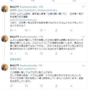 大分のイスラム墓地関連騒動、排外主義的団体日本第一党etc