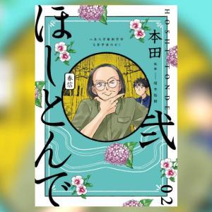 【ほしとんで 最新刊2巻 ネタバレ注意】鎌倉での吟行と句会する様子が描かれる