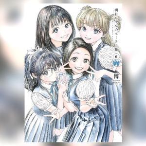 【明日ちゃんのセーラー服 最新刊6巻 ネタバレ注意】夏休みに友達と過ごす東京旅行が描かれる