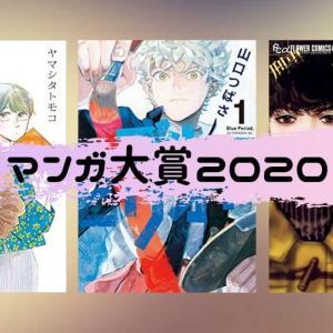 【マンガ大賞2020】ブルーピリオドや違国日記・ミステリと言う勿れが二年連続ノミネート!
