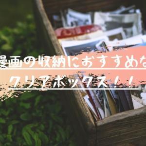 【いれと庫 レビュー】漫画の収納におすすめなクリアボックス