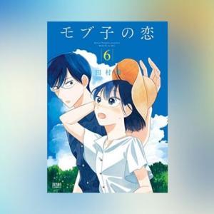 【モブ子の恋 6巻 ネタバレ注意】初々しい!ついに名前で呼び合う姿が描かれる