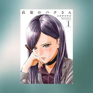 【高嶺のハナさん】クールな完璧美人上司のギャップ萌えを描くラブコメ漫画