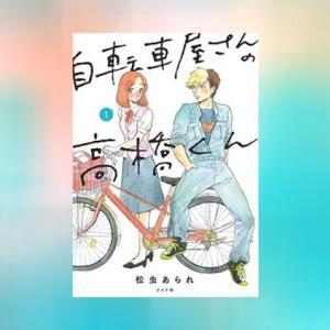 【自転車屋さんの高橋くん】見た目で分からない性格と本音を優しく描く恋愛漫画