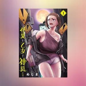 【怪異と乙女と神隠し】不思議な現象と少しのホラーとフェチを楽しむ漫画