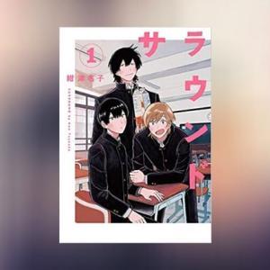 【サラウンド】男子高校生3人組の何気ないおしゃべりを描く日常系漫画