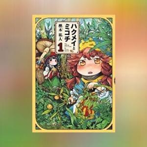 【ハクメイとミコチ】大自然の中で生活している小人たちの日常を高画力で描く漫画