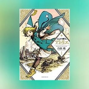 【とんがり帽子のアトリエ】秘密を知り絶望を味わった少女が憧れの魔法使いになる漫画