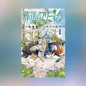 【葬送のフリーレン】長命なエルフが人間を知るために旅をする後日譚ファンタジー漫画