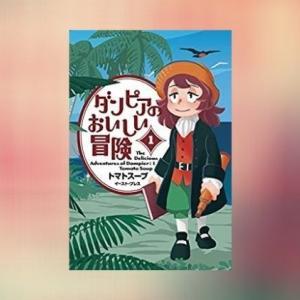 【ダンピアのおいしい冒険】海賊船に乗って未知の世界を探検するグルメ漫画