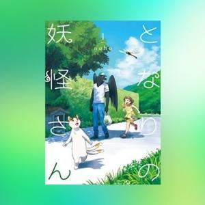 【となりの妖怪さん】妖怪と人間が共生している世界で起こる不思議な話を描く漫画