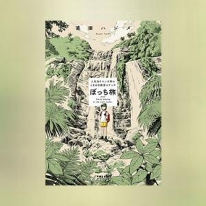 【ぼっち旅】人見知りマンガ家の一人旅が描かれるエッセイ漫画