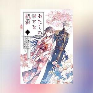 【わたしの幸せな結婚】和風ファンタジーとしても面白い!嫁入りが運命を変える恋愛漫画