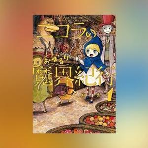 【ニコラのおゆるり魔界紀行】独特の絵柄がクセになる!迷子の少女が悪魔族と一緒に旅する漫画