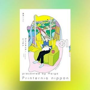 【プリンタニア・ニッポン】生体プリンターから出力された謎のモチモチ生物と暮らすSF漫画