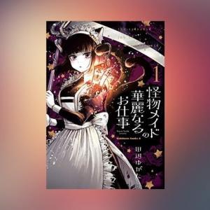 【怪物メイドの華麗なるお仕事】魔界のメイドさんが悪者を成敗するアクション漫画
