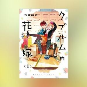 【クプルムの花嫁】寡黙な鎚起銅器職人と天真爛漫な金髪ギャルの婚約を描く漫画