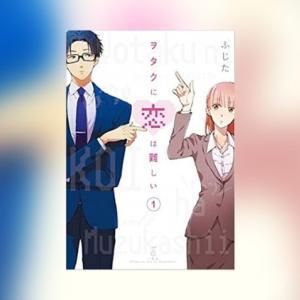 【ヲタクに恋は難しい】圧倒的な面白さ!似た者同士の不器用な恋愛を描く社会人ラブコメ漫画