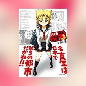 【八十亀ちゃんかんさつにっき】名古屋を中心に東海地方のあるあるネタ満載のご当地漫画