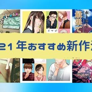 【2021年版】今年単行本が発売されたおすすめ新作漫画