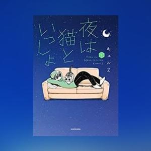 【夜は猫といっしょ】もふもふだけどニュルっと動く猫のフォルムが愛おしいエッセイ漫画