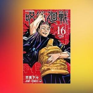 【呪術廻戦16巻】追われる立場となった虎杖悠仁が乙骨憂太と敵対する