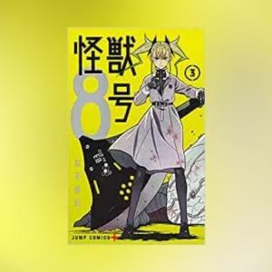 【怪獣8号3巻】怪獣の変身したカフカに保科副隊長の刃が迫る