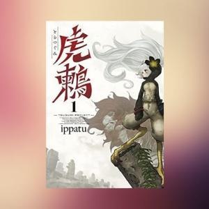 【虎鶫】核戦争の影響で魔境となった日本をモン娘と厳ついおじさんが探検する漫画