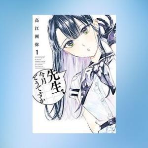 【先生、今月どうですか】予知能力があるJKが売れない小説家に恋をする漫画