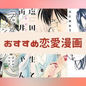 【2021年版】男性が読んでもキュンとする!おすすめ人気恋愛漫画8選